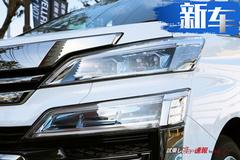 """丰田埃尔法""""兄弟""""车型实拍 搭2.5L混动/6月入华"""