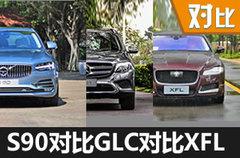 49万买谁 沃尔沃S90L奔驰GLC捷豹XFL