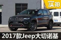 更豪华更个性 2017款Jeep大切诺基实拍