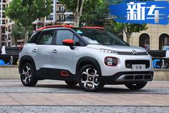 比本田XR-V便宜1.8万 雪铁龙新SUV云逸值不值?