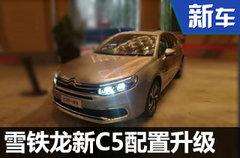 东风雪铁龙新C5实车曝光 配置将升级-图