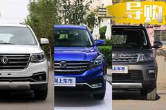 不到10万还能买七座 三款高性价比国产SUV推荐