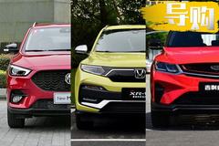 潮车的夏天 这三款为年轻人打造的车谁更容易圈粉?