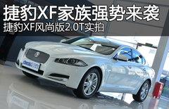英伦情调 2015款捷豹XF2.0T风华版实拍