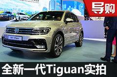 '这不是大迈X7' 全新一代Tiguan车展实拍