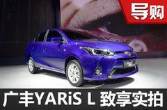 让你的选择更丰富 广汽丰田致享车展实拍