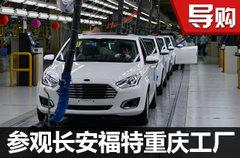 检车比体检还细致 参观长安福特重庆工厂