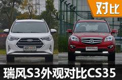 """谁才是小型SUV的""""斩男色"""" 瑞风S3对比CS35"""