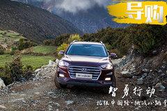 """用一台车给你定义""""智勇双全"""" 北京现代新一代ix35"""