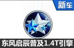东风启辰普及1.4T发动机 4款车型将搭载