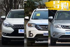 今年回家倍有面 三款中国品牌高颜值SUV推荐