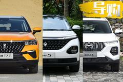 10万也可以买到高颜值 好看不贵的SUV都有哪些?