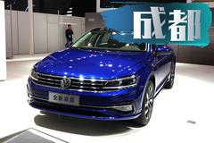 2018年成都国际车展探馆 大众新凌渡将亮相