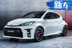 丰田新款GR Yaris发布 搭1.6T引擎/动力大幅提升