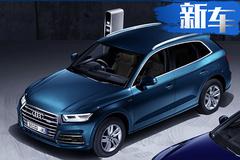 奥迪Q5插混版车型曝光 11月开启预售/竞争宝马X3