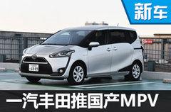 一汽丰田将推首款国产MPV 搭1.2T发动机