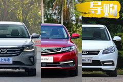 家轿的最好时代 三款高性价比自主鸿运国际紧凑轿车