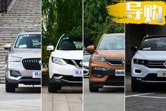 15万高品质SUV如何选?宝沃BX5/XR-V/逍客/探歌对比