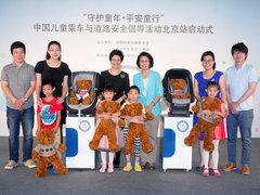 关注下一代 中国儿童乘车与道路安全倡导