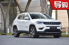全新Jeep指南者 有颜值更有内涵的SUV
