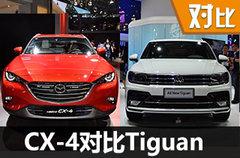 SUV也要操控性 一汽马自达CX-4 PK Tiguan