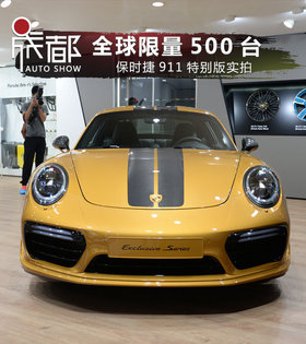 全球限量500台 保时捷911特别版成都车展实拍