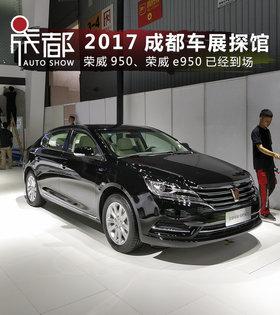 2017成都车展探馆 新荣威950/e950展台亮相