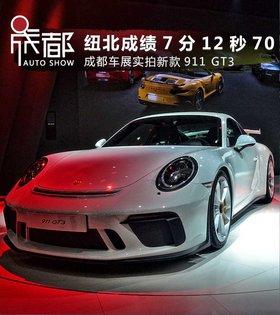 纽北成绩7分12秒70 成都车展实拍新款911 GT3