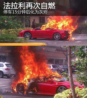 亡命时速 法拉利458超跑被酒驾现代撞毁高清图片