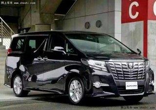 新款丰田埃尔法现车