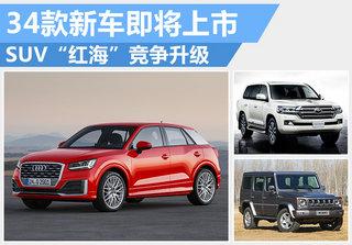 SUV竞争升级34款北京首发