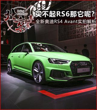 RS6 Avant买不起看看它? 奥迪RS4 Avant实拍解析