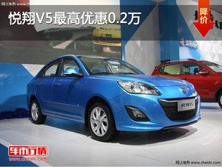 悦翔V5最高优惠0.2万 现车