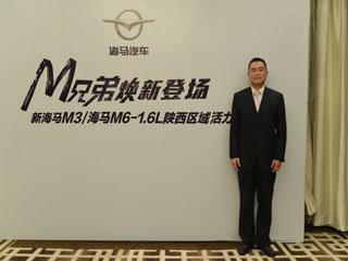 专访西安海马销售经理李伟