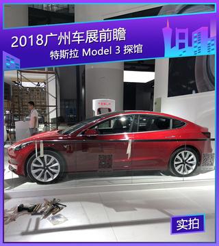 2018广州车展探馆: 特斯拉Model 3现身