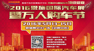 5.13-15恩施文化馆车展
