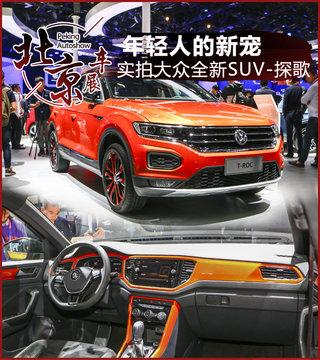 年轻人的新宠 车展实拍大众全新SUV-探歌