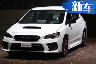 斯巴鲁新款WRX STI发布 搭2.5T引擎/舒适性提升