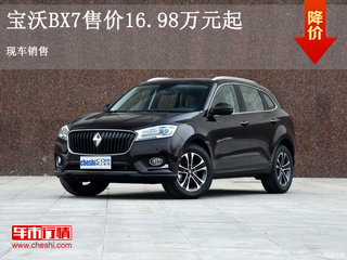 宝沃BX7售价16.98万
