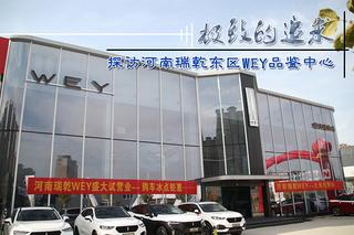 河南瑞乾东区WEY品鉴中心