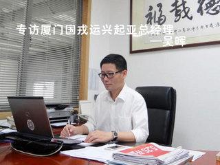 专访国戎起亚总经理—吴晖