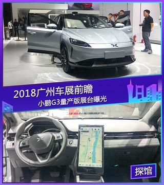 2018广州车展探馆:小鹏G3量产版展台曝光