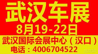 武汉车展8月19-22
