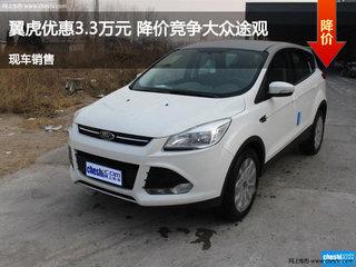 沧州翼虎购车优惠3.3万