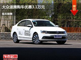 沧州大众速腾优惠3.1万元