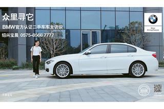 BMW官方认证二手车主专访