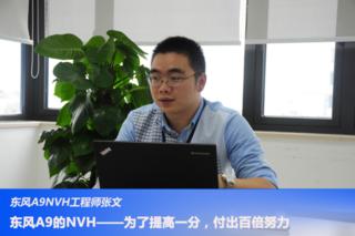 访东风A9 NVH工程师张文