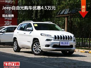 长治Jeep自由光优惠4.5万