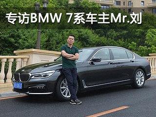 专访BMW 7系车主Mr.刘