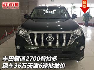 丰田霸道2700普拉多36万元